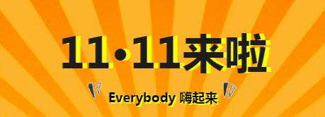 双11狂欢促销通用模板丨双12丨618
