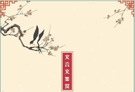 古风中国风古诗词鉴赏