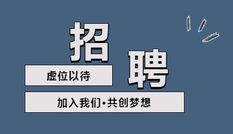 招聘 招工 简历 简介
