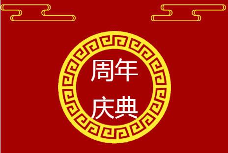 活动丨双十一春节过年婚礼年会节日庆典活动流程动态背景时间树