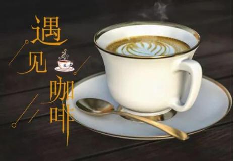 遇见咖啡,清新,文艺,多图,美食,黄色,情感,生活服务,文化娱乐,简约