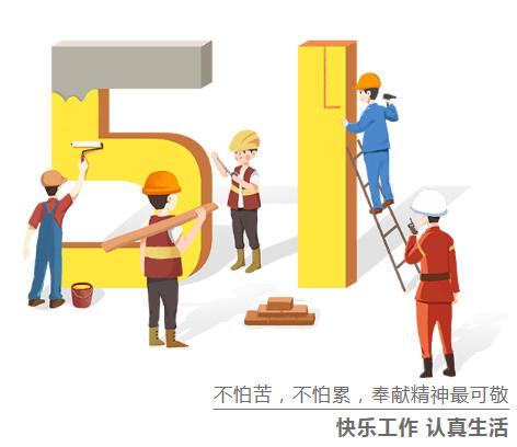 五一劳动节2