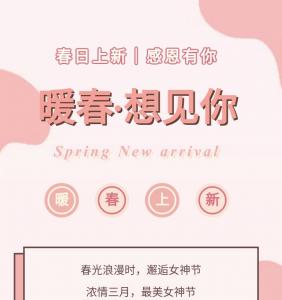 暖春·想见你|女神节系列活动|粉色模板