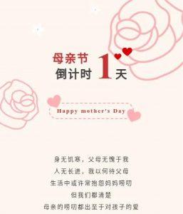 母亲节  情人节  七夕 女王节  浪漫  520  活动
