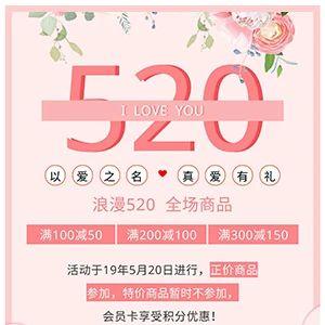 520情人节618促销模板