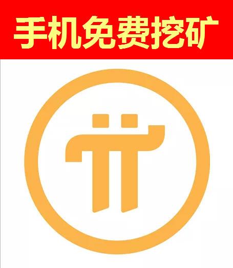 手机免费挖矿Pi币挖矿注册教程 pi network手机挖矿最新中文图解