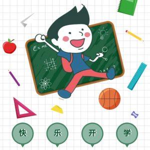 【开学季校园模板】快乐开学,助力孩子健康成长