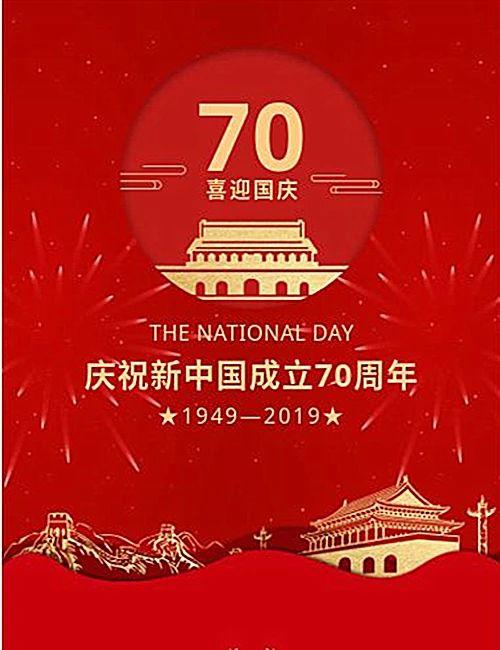 国庆节70周年党政放假通知