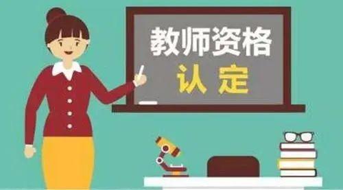 教师资格证考试报名提醒