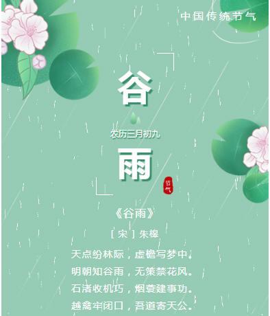 二十四节气-谷雨  清新下雨绿色节气模板