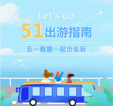 五一出游指南  蓝色清新插画旅游五一模板