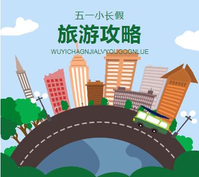 五一国庆绿色动态旅游攻略小长假卡通儿童通用模板