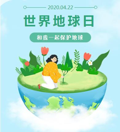 地球日  绿色清新插画环保模板