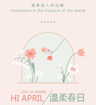 手绘清新文艺时尚花朵春天四月通用模板