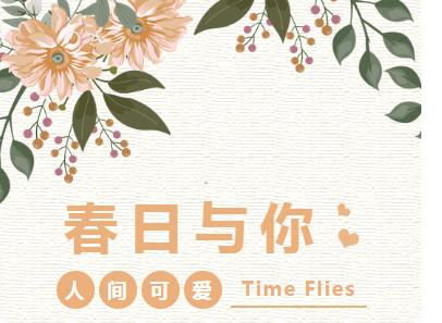 文艺清新校园INS风 浪漫情人节母亲节 毕业