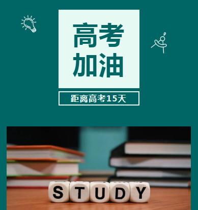 墨绿色教育课程模板(高考防疫)