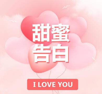 情人节520简约粉色爱心通用模板