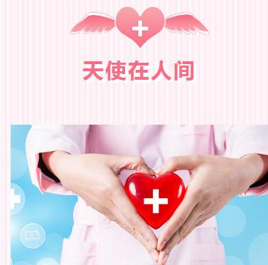 粉色竖条背景护士节医疗医生爱心翅膀公益图