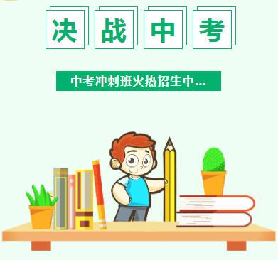 绿色清新可爱中考高考培训班|寒暑假补习班