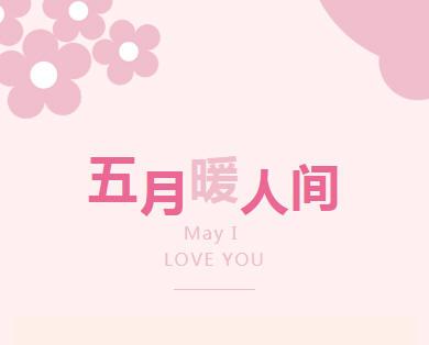 May I LOVE U  粉紫色  小清新  五月  简约