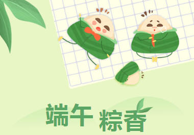 端午节中国传统节日简约绿色电商模板