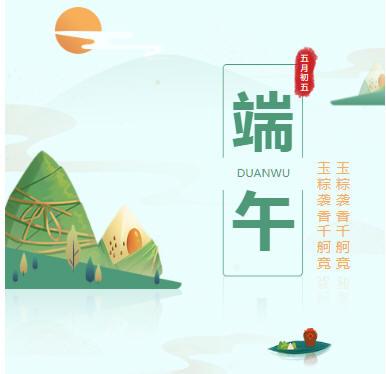 端午节  中国风清新插画模板