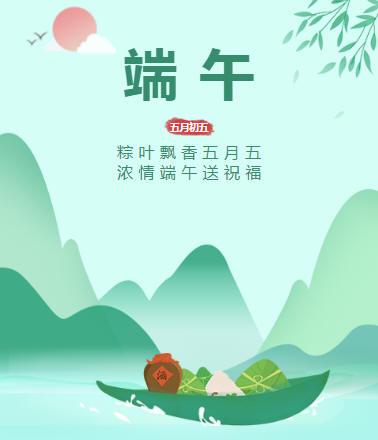 端午节   中国风清新插画端午节模板